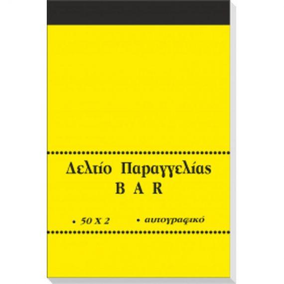 ΕΣΤΙΑΤΟΡΕΙΟΥ ΜΠΛΟΚ ΑΥΤΟΓΡΑΦΙΚΑ 2Χ50 8Χ12 (αριθμημένα) ΤΥΠΟΦΙΞ (γ351)